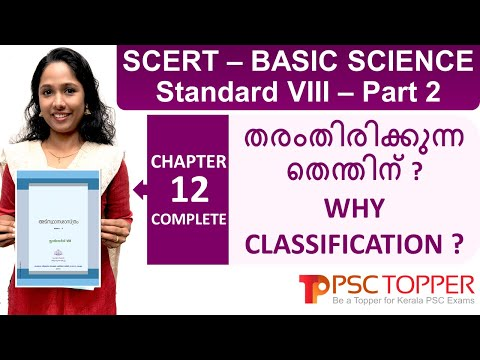 8th Standard SCERT Basic Science Text Book Part 2 – Chapter 12 | Kerala PSC  SCERT Textbook Points